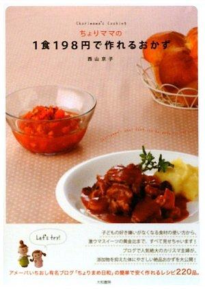 ちょりママの1食198円で作れるおかず (みんなのレシピ)
