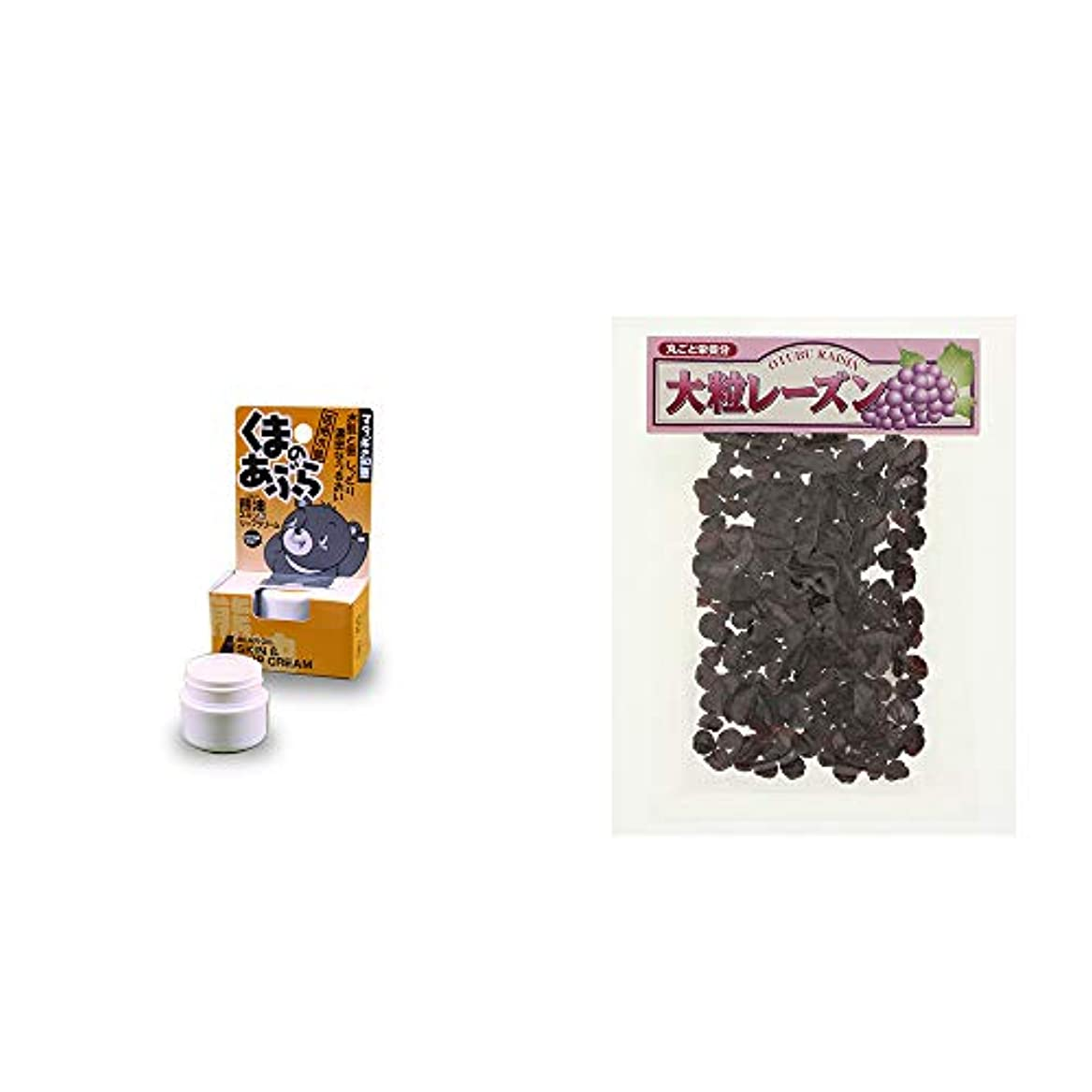 相関する消化電気陽性[2点セット] 信州木曽 くまのあぶら 熊油スキン&リップクリーム(9g)?大粒レーズン(280g)