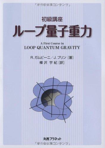 初級講座 ループ量子重力の詳細を見る
