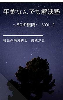 [高橋 淳也]の年金なんでも解決塾 : ~50の疑問~ Vol.1