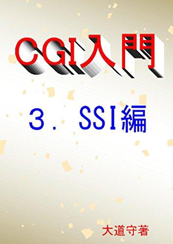 CGI入門 3.SSI編