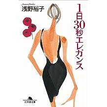 1日30秒エレガンス (幻冬舎文庫)