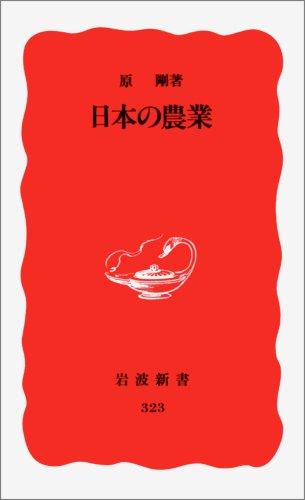 日本の農業 (岩波新書)の詳細を見る
