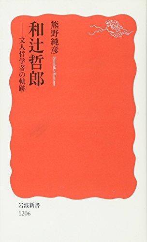 和辻哲郎―文人哲学者の軌跡 (岩波新書)の詳細を見る