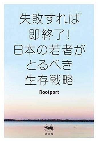 失敗すれば即終了! 日本の若者がとるべき生存戦略の詳細を見る