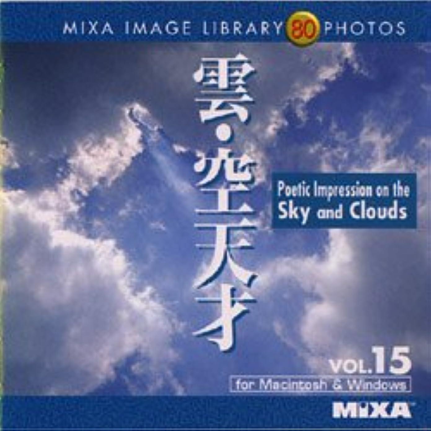 魔女ごみ反逆者MIXA IMAGE LIBRARY Vol.15 雲?空天才