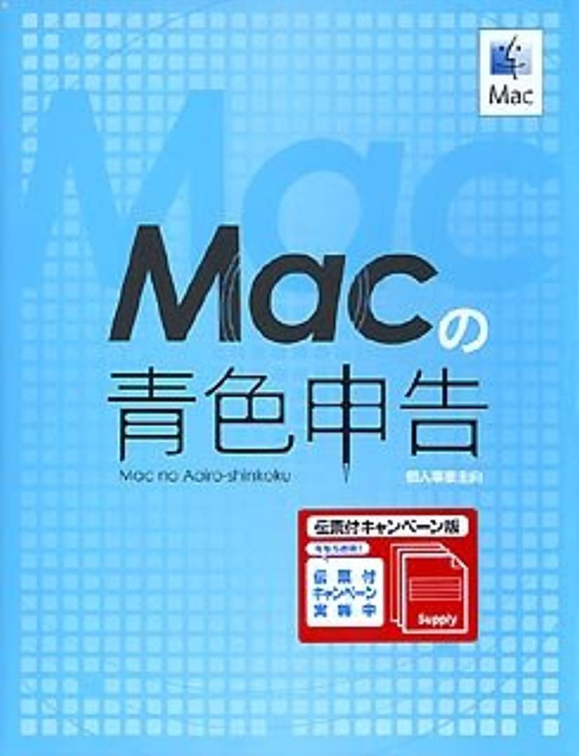 匹敵しますバラ色拮抗するMacの青色申告 伝票付キャンペーン版