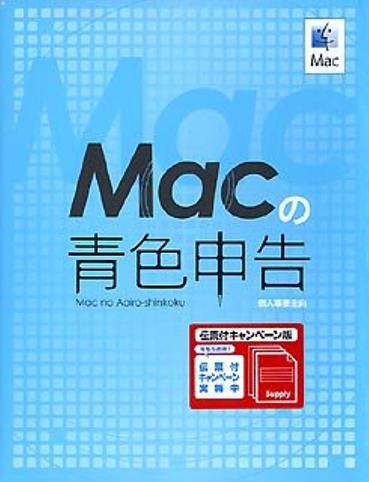 コミュニケーション遊び場民兵Macの青色申告 伝票付キャンペーン版