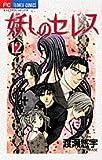 妖しのセレス―天空お伽草子 (12) (少コミフラワーコミックス)