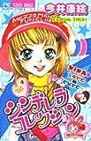 シンデレラコレクション 2 (ちゃおフラワーコミックス)