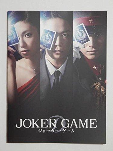 映画パンフレット+チラシ+冊子 * ジョーカー・ゲーム   ...