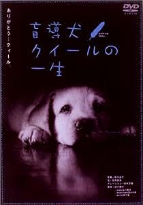盲導犬クイールの一生 / グーッド グーッド [DVD]