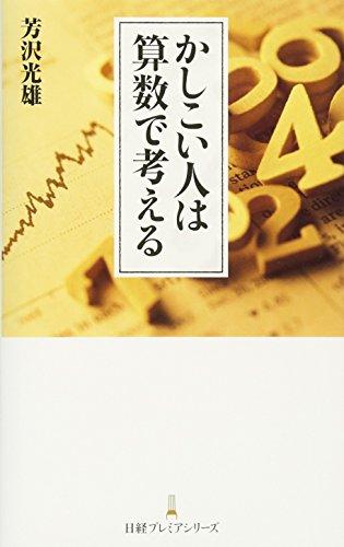 かしこい人は算数で考える (日経プレミアシリーズ)の詳細を見る