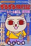 ぢるぢる旅行記 総集編 (インド編・ネパール編) (まんがアロハ! 増刊)
