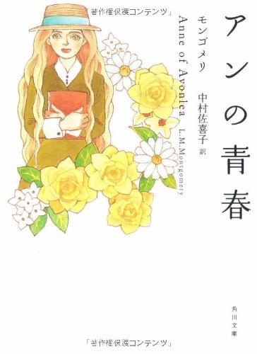 アンの青春 (角川文庫)の詳細を見る