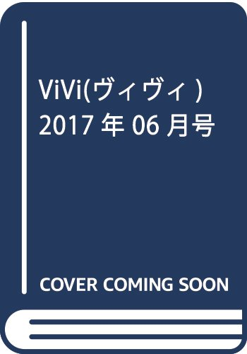 ViVi(ヴィヴィ) 2017年 06 月号 [雑誌]