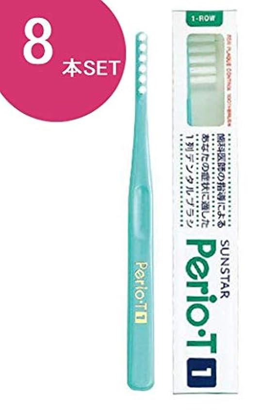 粗い葉カスケードサンスター(SUNSTAR) ペリオT-1 (歯間清掃用) 歯ブラシ 8本