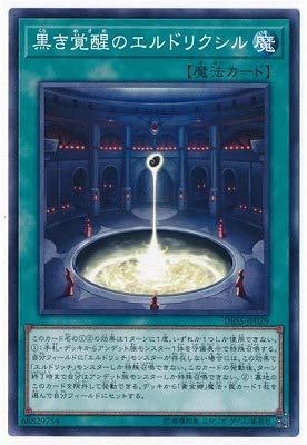 遊戯王 第10期 DBSS-JP029 黒き覚醒のエルドリクシル