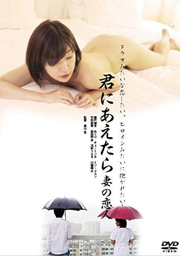 君にあえたら 妻の恋人[DVD]