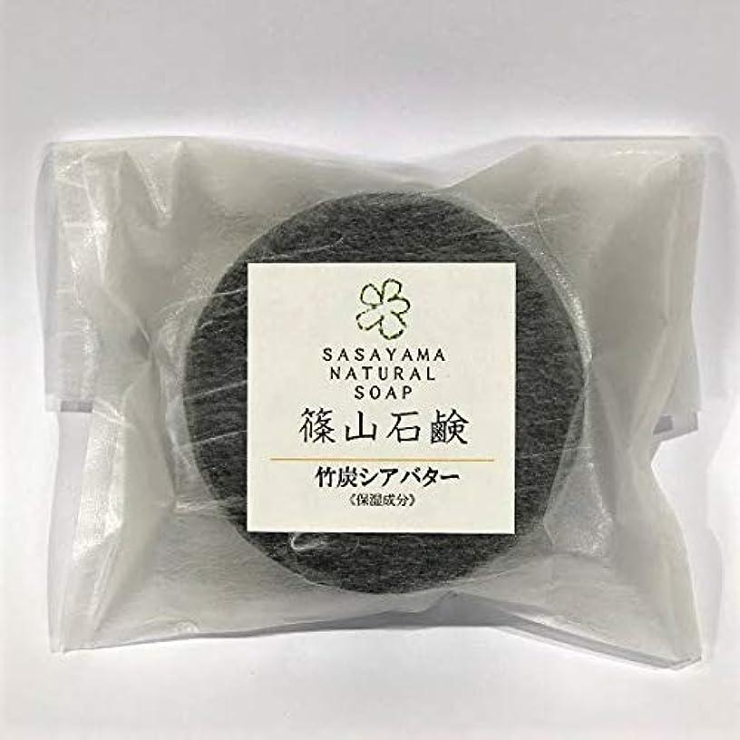ガム大学含める篠山石鹸 シアバター (竹炭プロポリス, 1個)