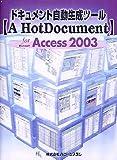ドキュメント自動生成ツール【A HotDocument】 for Microsoft Access 2003