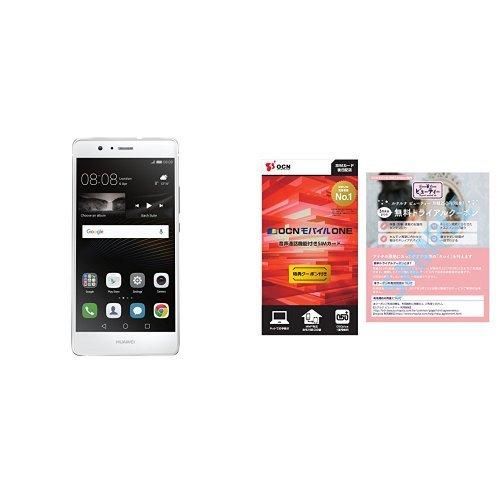 Huawei P9 LITE SIMフリースマートフォン (ホワイト) ルナルナ ビューティー クーポン特典付OCN モバイル ONE 音声通話SIMカード