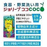 Amazon.co.jp無添加 食器 哺乳瓶 野菜 果物洗い洗剤 ジョリーブ380ml