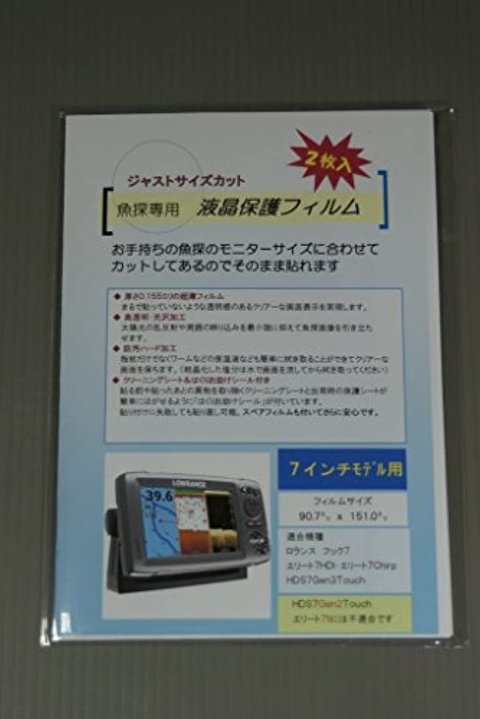 暫定の中で診療所魚探用液晶保護フィルム(ロランス7インチサイズ用)エリート7Tiには使用不可