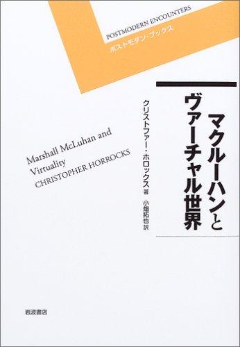 マクルーハンとヴァーチャル世界 (ポストモダン・ブックス)の詳細を見る