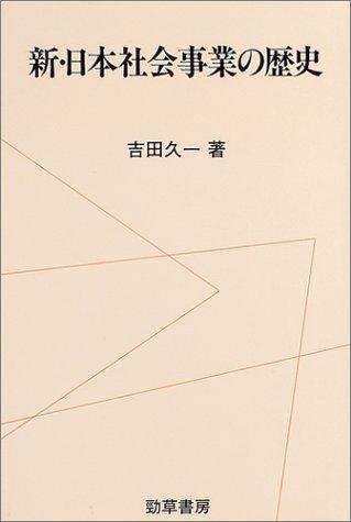 新・日本社会事業の歴史