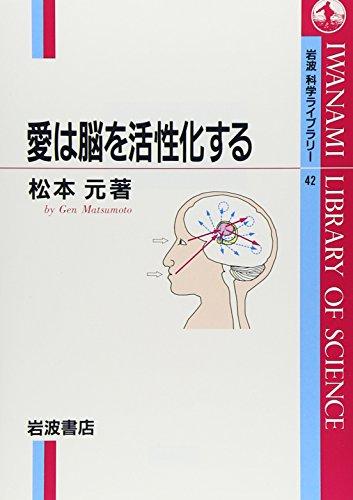 愛は脳を活性化する (岩波科学ライブラリー (42))の詳細を見る
