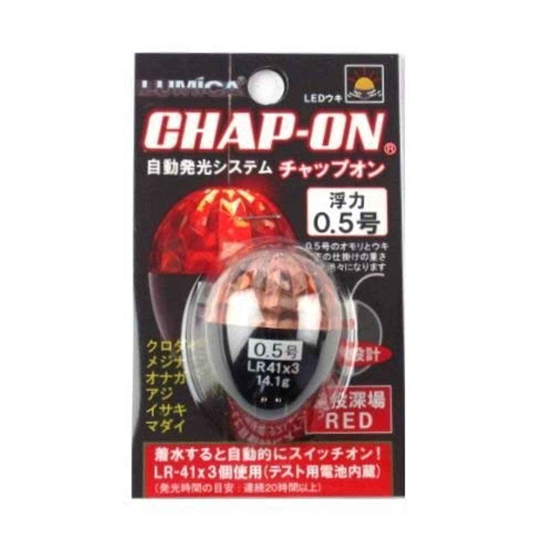 応用温室時計回りルミカ(日本化学発光) チャップ オン 0.5号 レッド