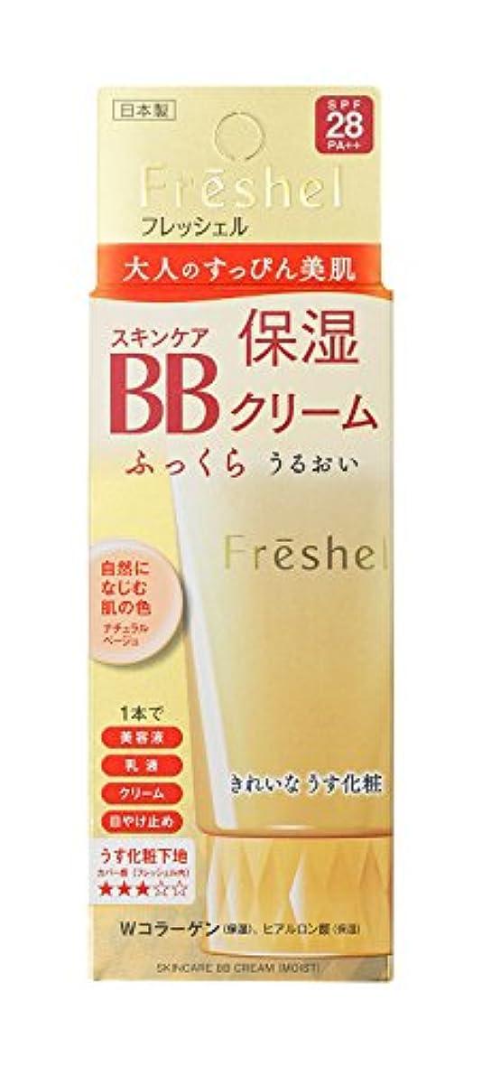 維持滴下満足できるフレッシェル BBクリーム スキンケアBBクリーム モイスト 保湿 ナチュラルベージュ