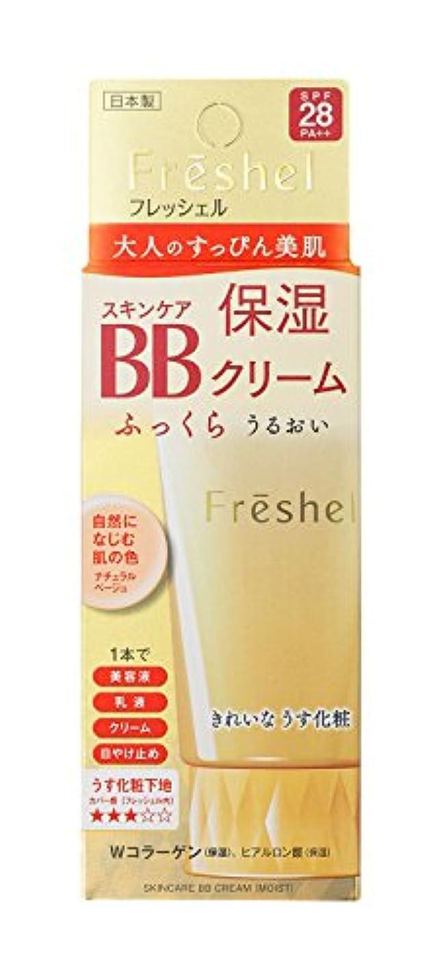 コンペ安定したしないでくださいフレッシェル BBクリーム スキンケアBBクリーム モイスト 保湿 ナチュラルベージュ