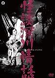 怪談深川情話[DVD]