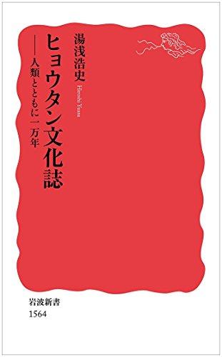 ヒョウタン文化誌——人類とともに一万年 (岩波新書)