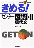 きめる!センター国語I・II (現代文) (センター試験V BOOKS (4))