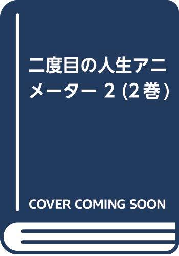 [画像:二度目の人生アニメーター 2 (2巻)]