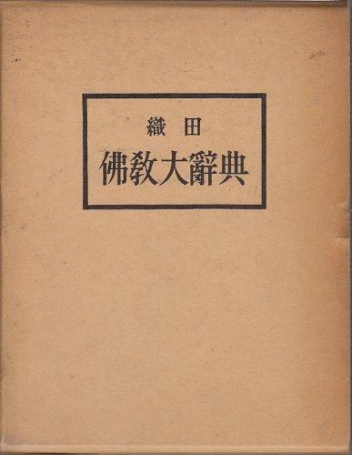 織田仏教大辞典 (1954年)