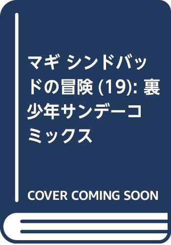 マギ シンドバッドの冒険/19巻