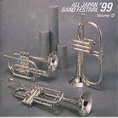 日本の吹奏楽'99 Vol.13 一般/課題曲編
