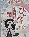 28年産 福島県小野町産ひとめぼれ 精米 10kg(5kg×2袋)
