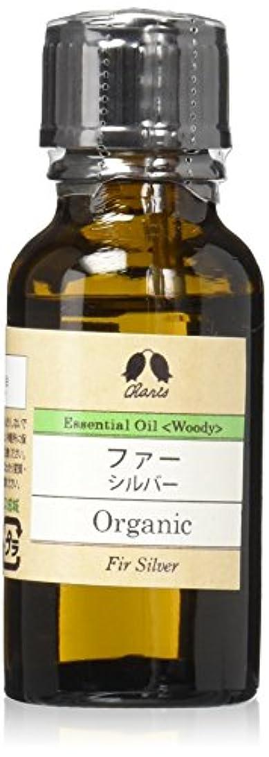 カリス成城 エッセンシャルオイル ファー シルバー Organic 20ml