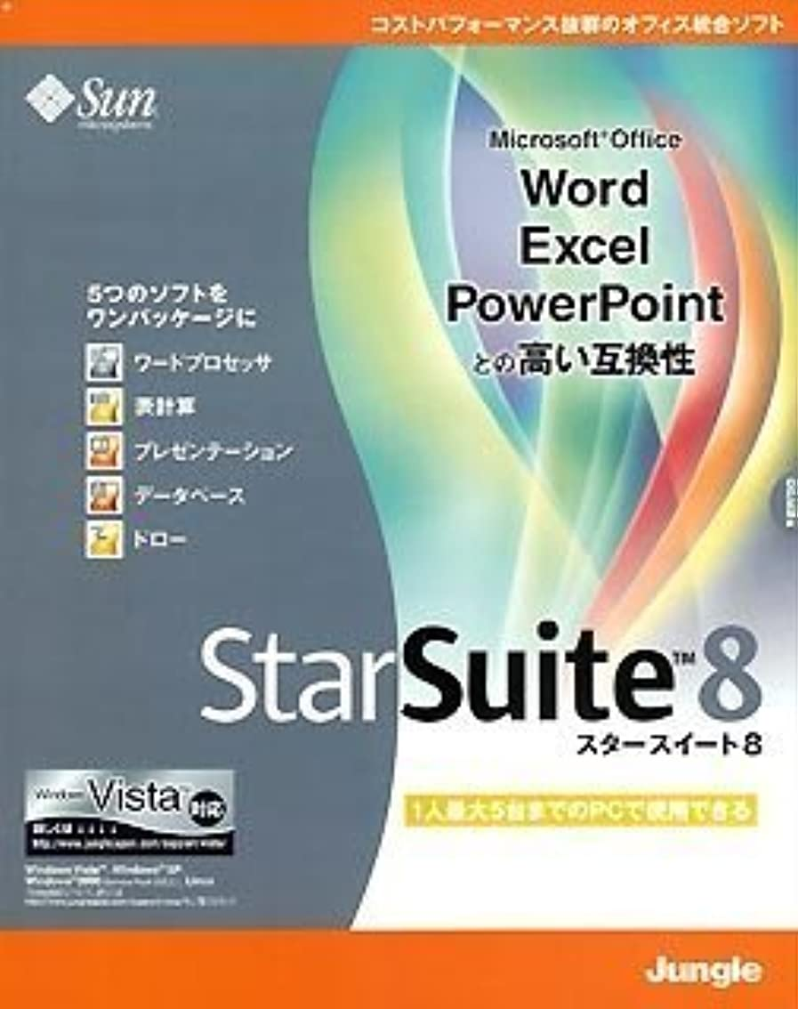 位置づけるささいなおっとStarSuite 8