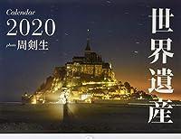 世界遺産 (Discover Japanカレンダー2020)