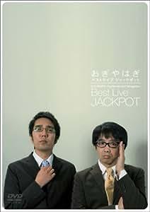 おぎやはぎ BEST LIVE 「JACK POT」 [DVD]