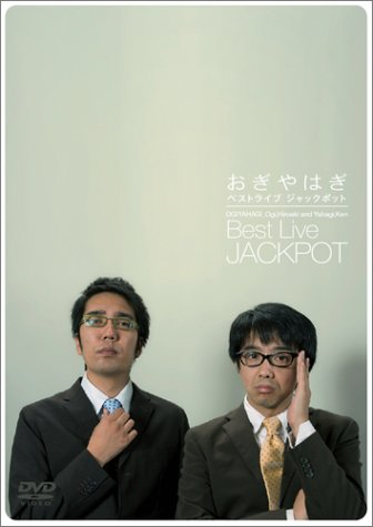 おぎやはぎ BEST LIVE 「JACK POT」 [DVD]