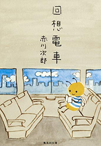 回想電車 (集英社文庫)