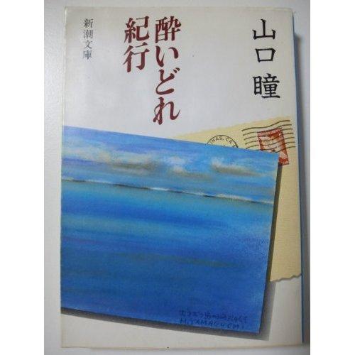 酔いどれ紀行 (新潮文庫)の詳細を見る