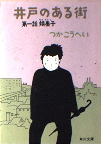 井戸のある街〈第1話 婿養子〉 (角川文庫)の詳細を見る